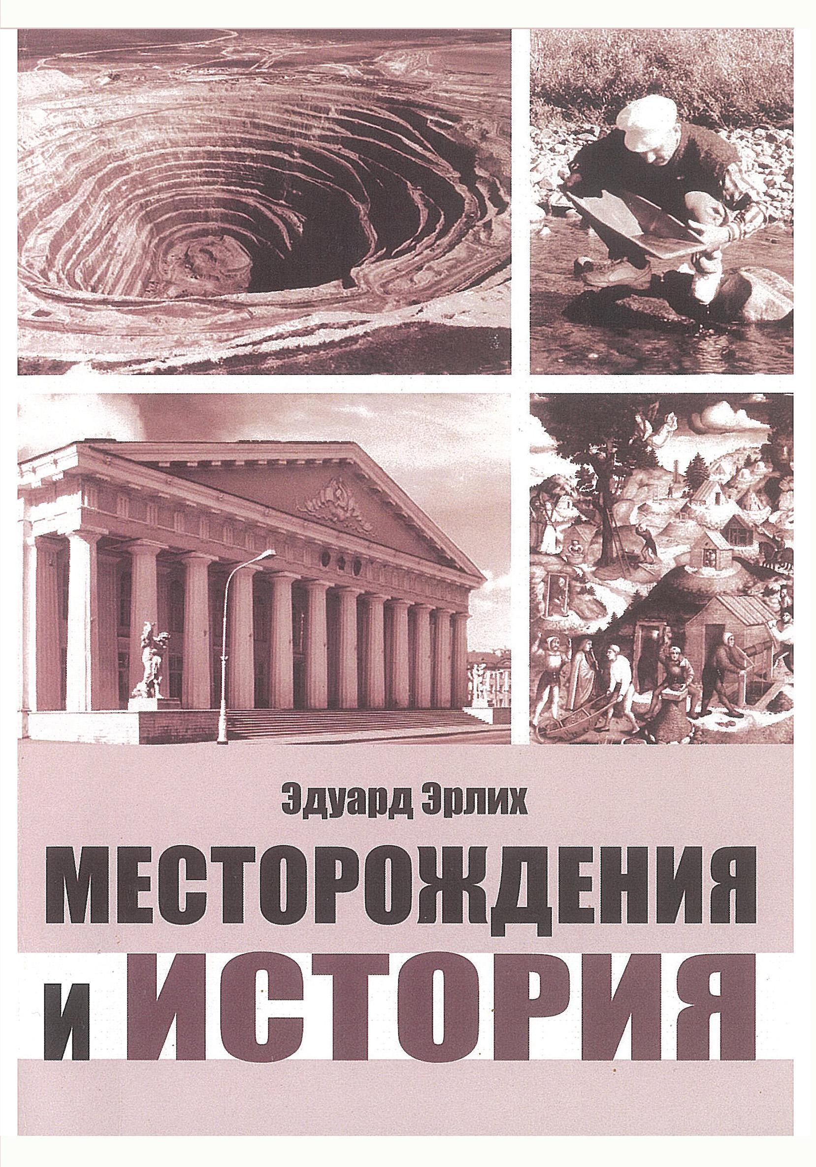 Эдуард Эрлих Месторождения и история