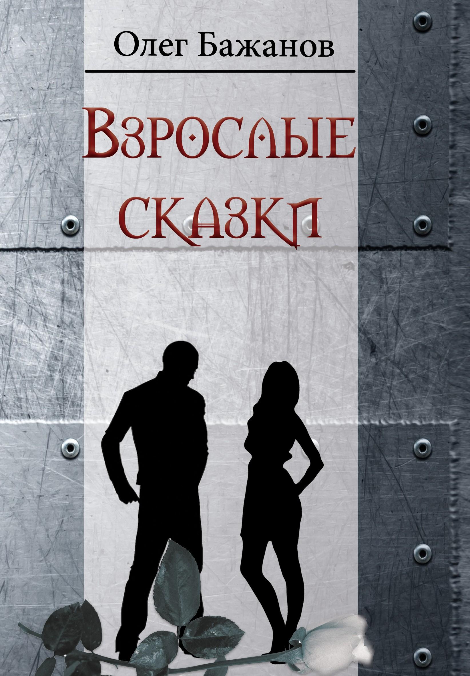 Олег Бажанов Взрослые сказки (сборник) цена