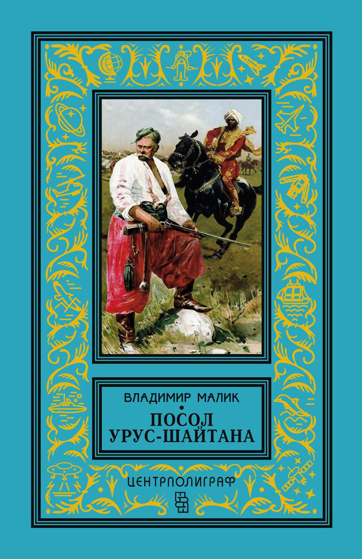 posol urus shaytana