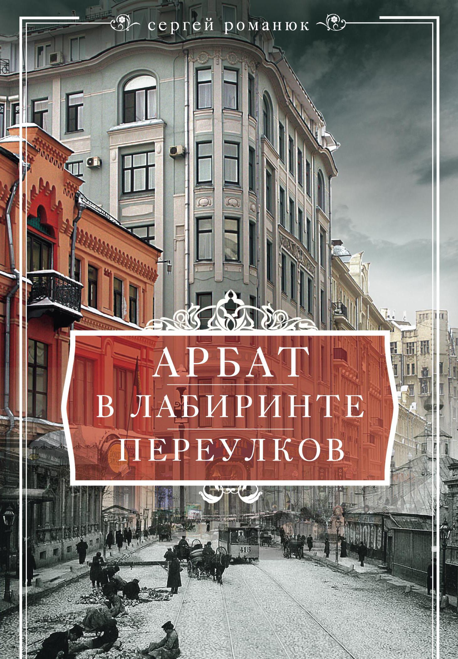 Сергей Романюк Арбат. В лабиринте переулков арбат