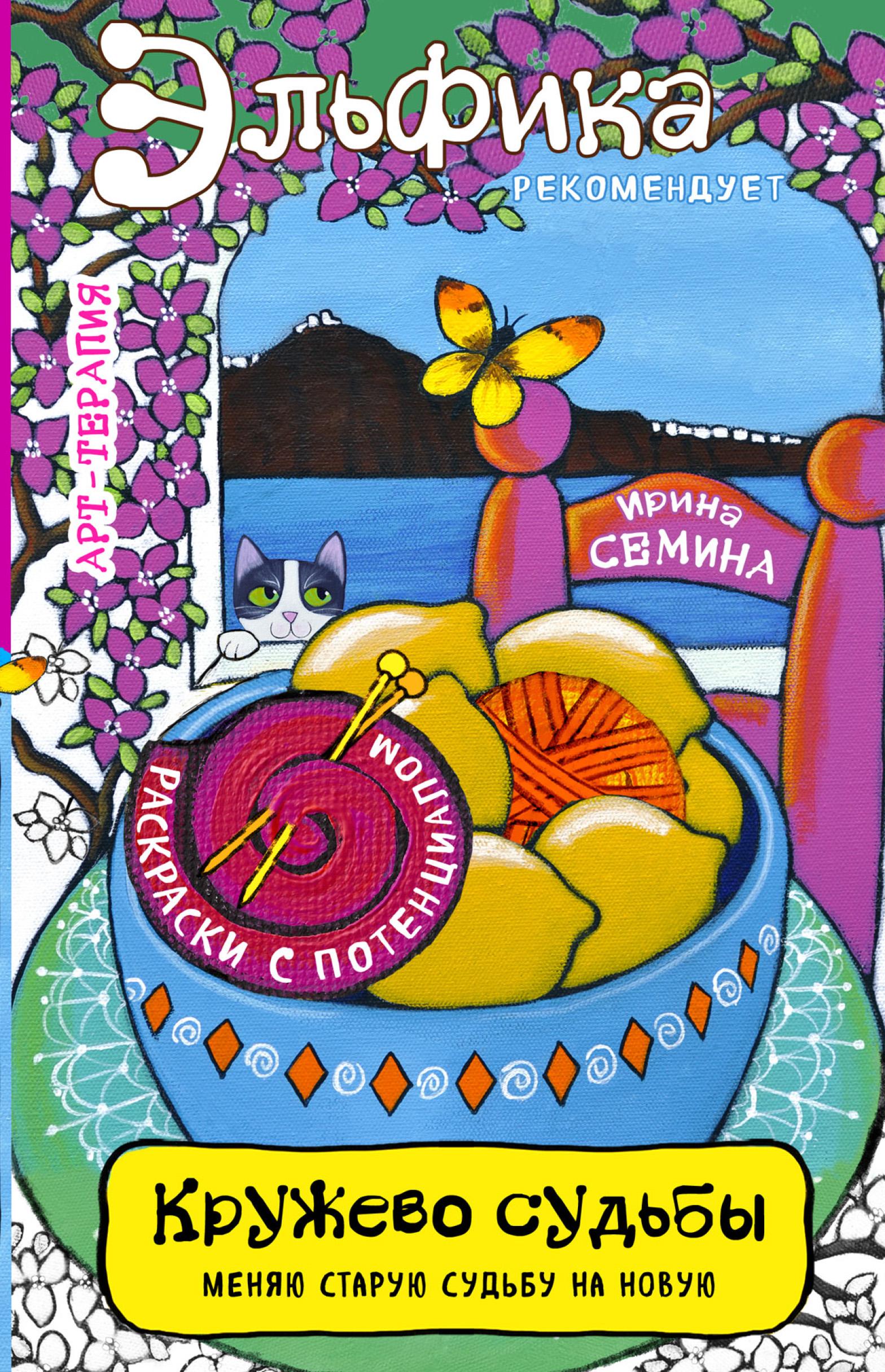 Ирина Семина Кружево судьбы ирина семина сказки для внутреннего роста
