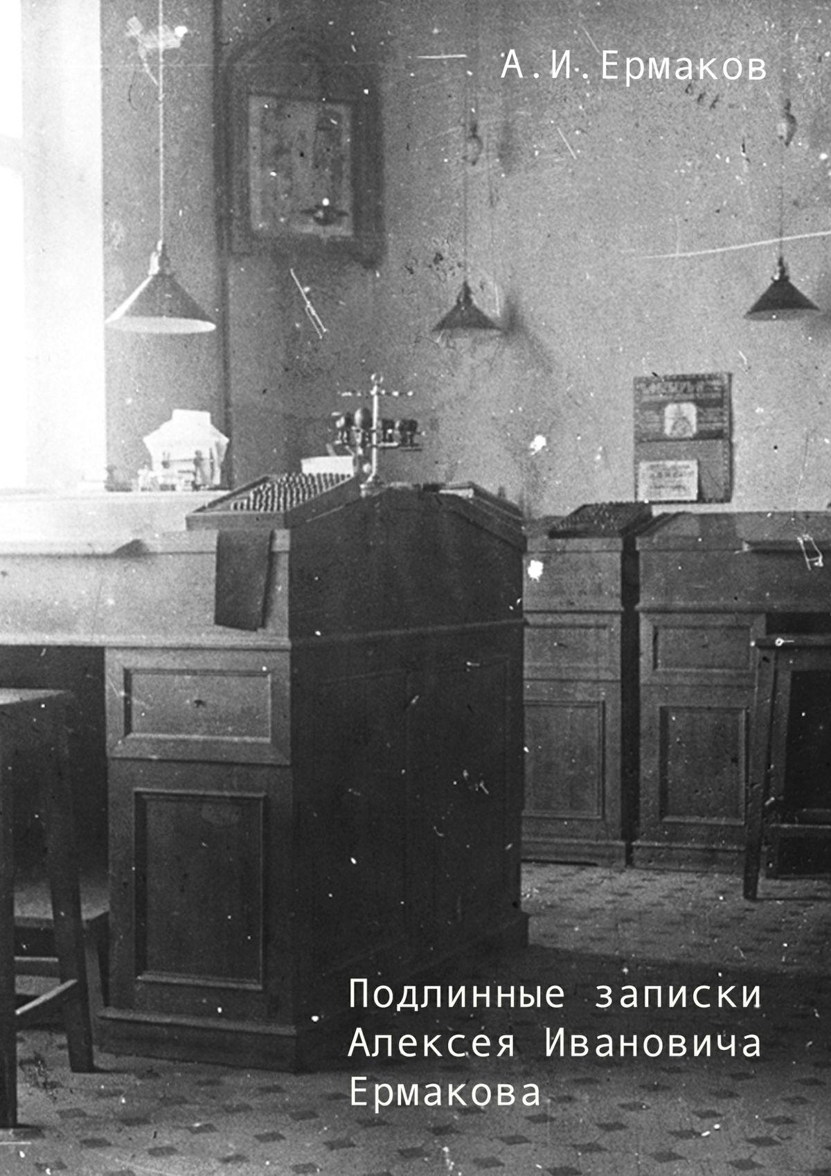 А. И. Ермаков Подлинные записки Алексея Ивановича Ермакова ермаков о н арифметика войны