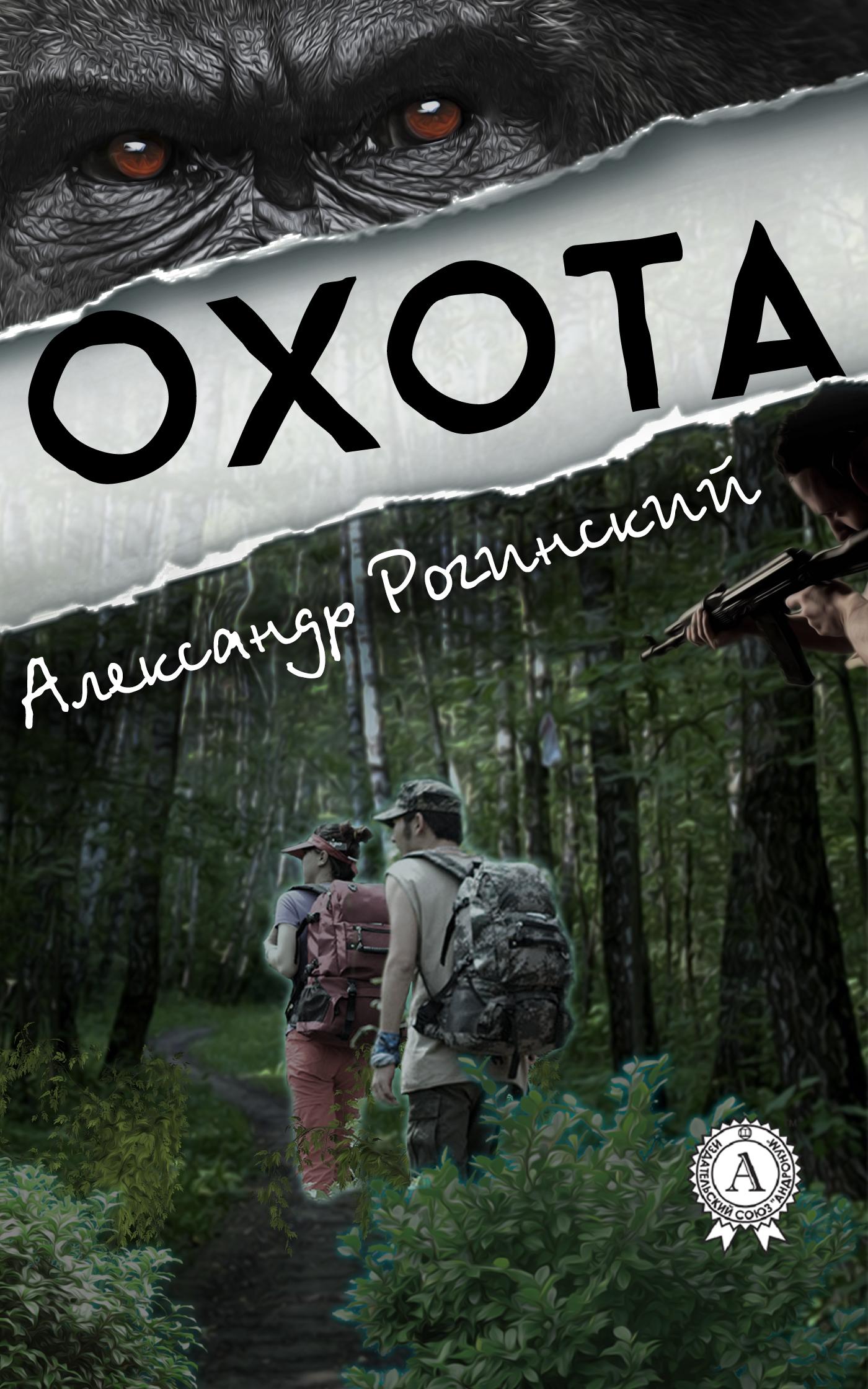 купить Александр Рогинский Охота по цене 99.9 рублей