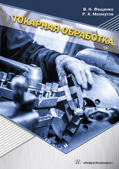 В. Н. Фещенко Токарная обработка