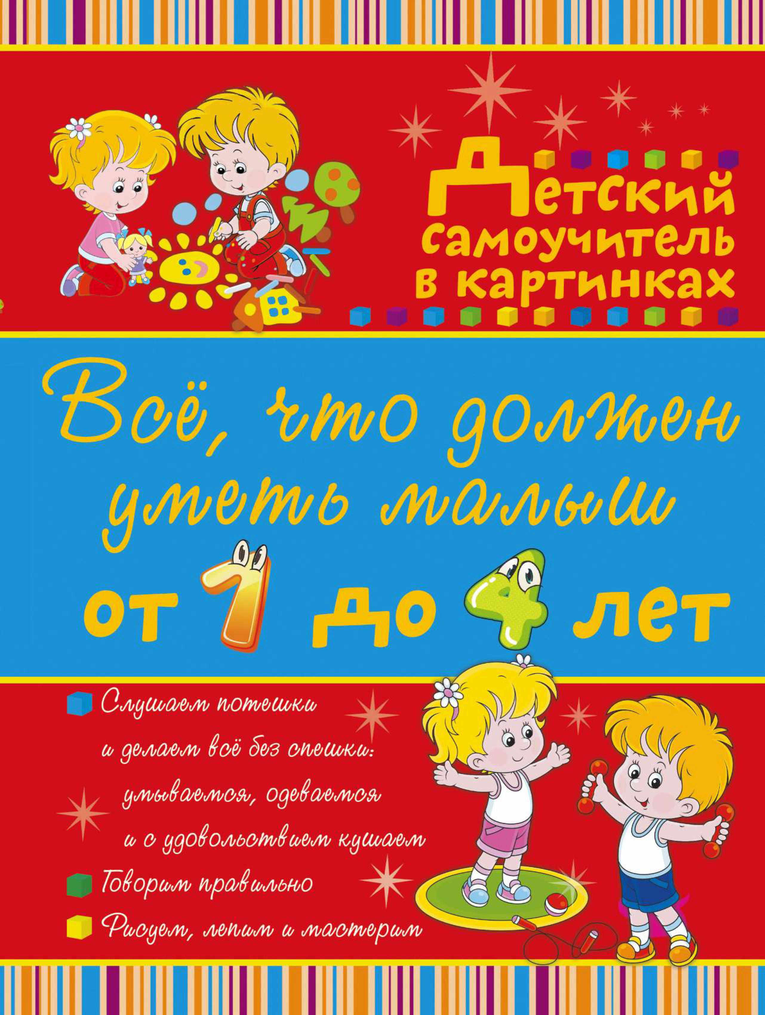 Ирина Никитенко Всё, что должен уметь малыш от 1 до 4 лет. Большой самоучитель для самых маленьких в картинках фадеева в счастливая мама счастливый ребенок вы и ваш малыш от 0 до 1 5 лет