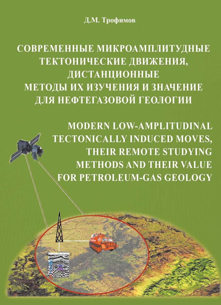 Д. М. Трофимов Современные микроамплитудные тектонические движения, дистанционные методы их изучения и значение для нефтегазовой геологии трофимов д евдокименков в шуваева м серебряков в результаты дистанционных исследований в комплексе поисковых работ на нефть и газ