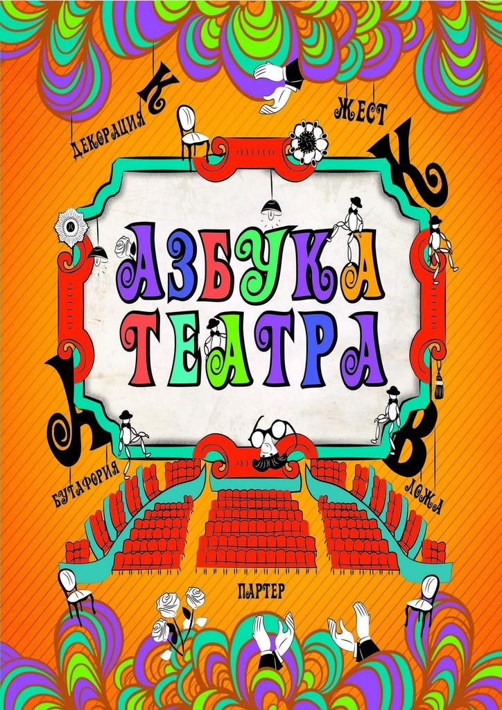 Алексей Сванидзе Азбука театра эпштейн с от кускуса к каше репортаж с театра еврейских общинных действий