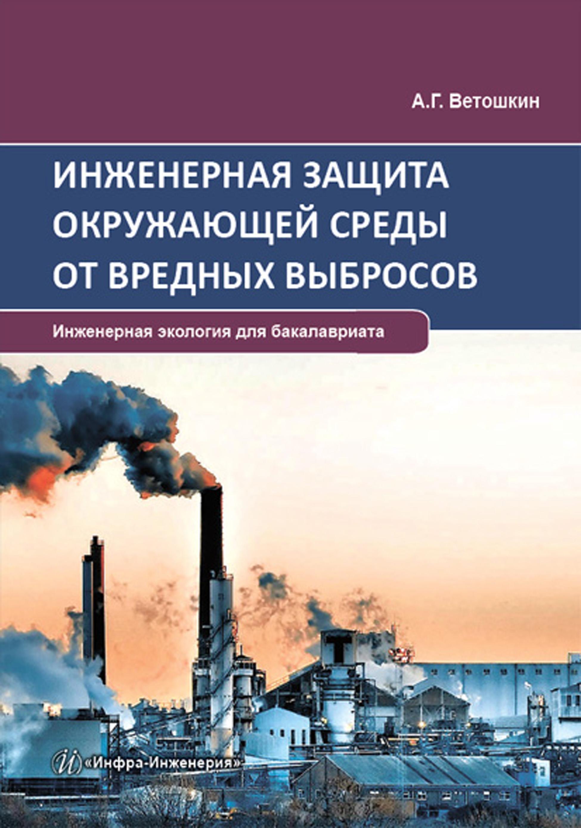А. Г. Ветошкин Инженерная защита окружающей среды от вредных выбросов