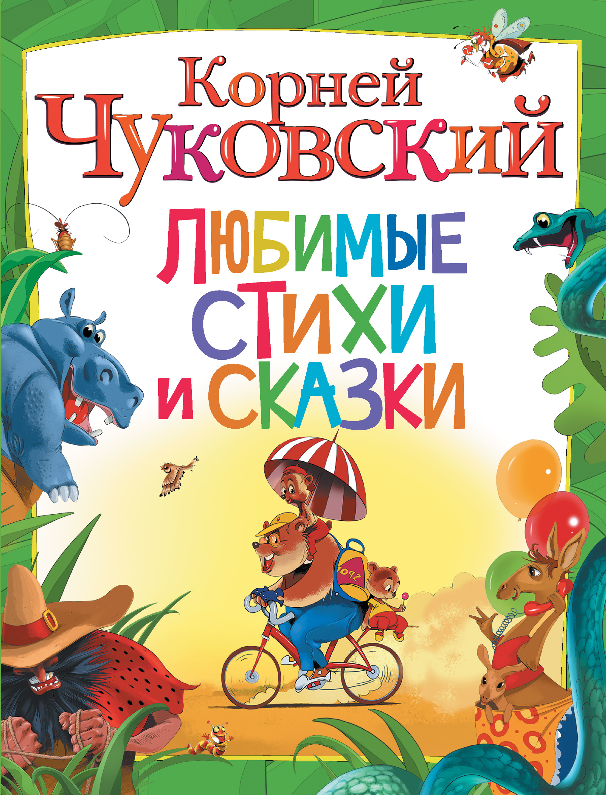 Корней Чуковский Любимые стихи и сказки стоимость