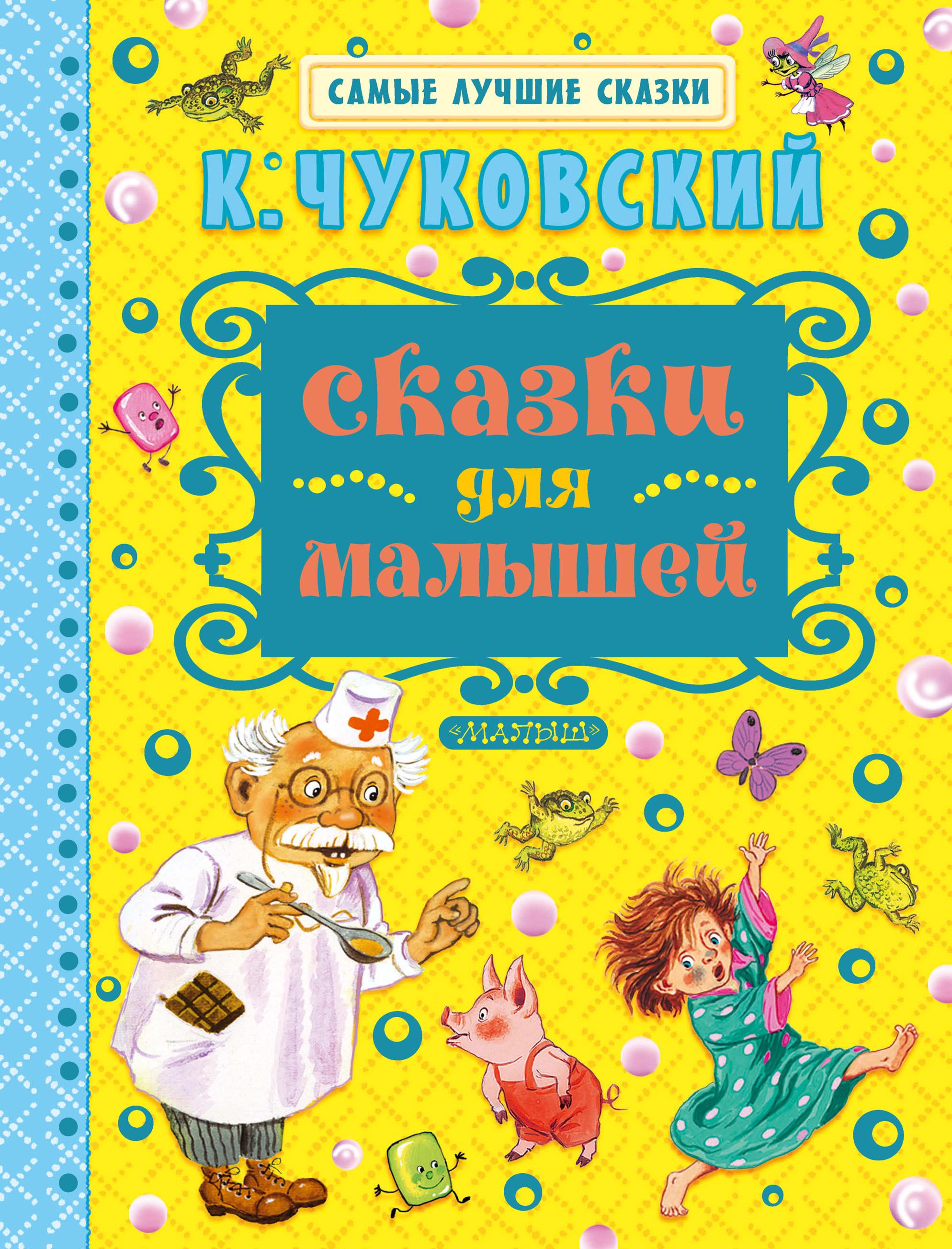 Корней Чуковский Сказки для малышей сказки