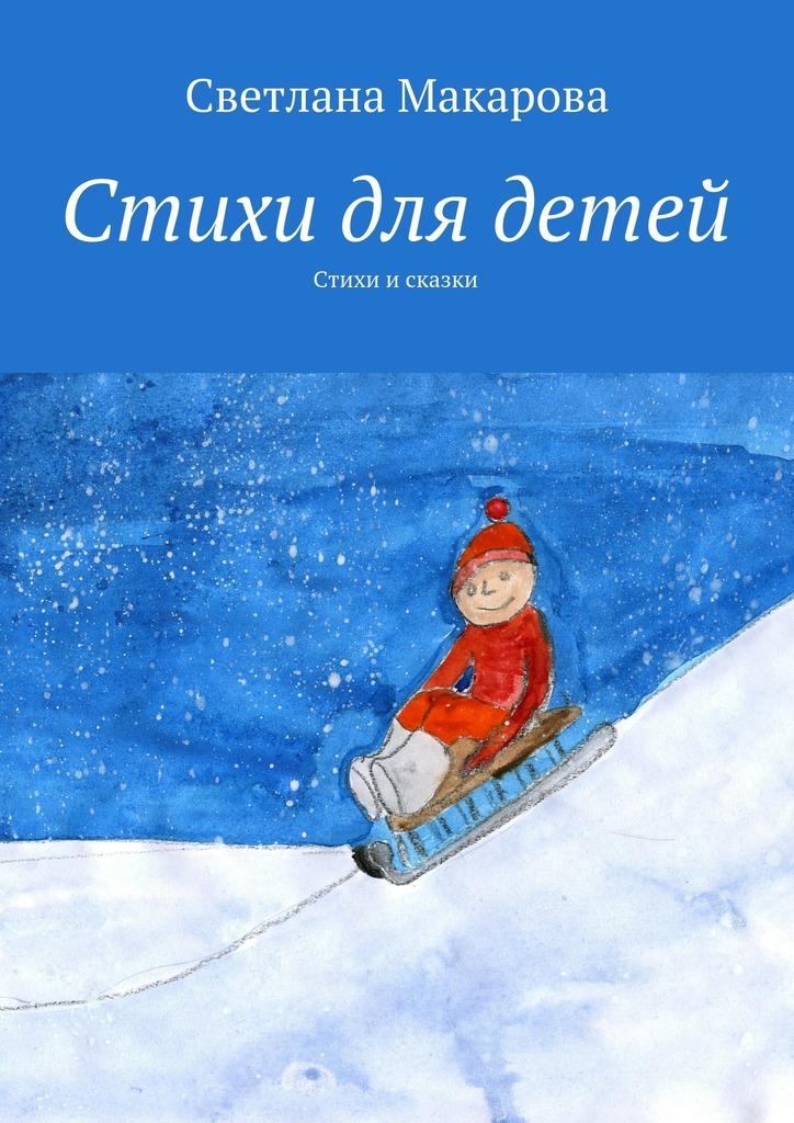 Светлана Александровна Макарова Стихи для детей. Стихи и сказки цена