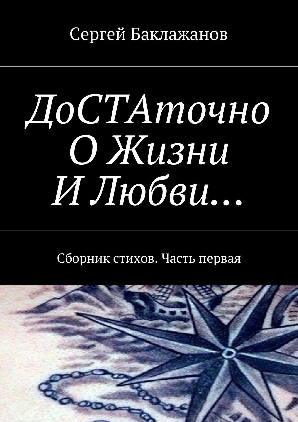 Сергей Баклажанов ДоСТАточно ОЖизни ИЛюбви… Сборник стихов. Часть первая цена