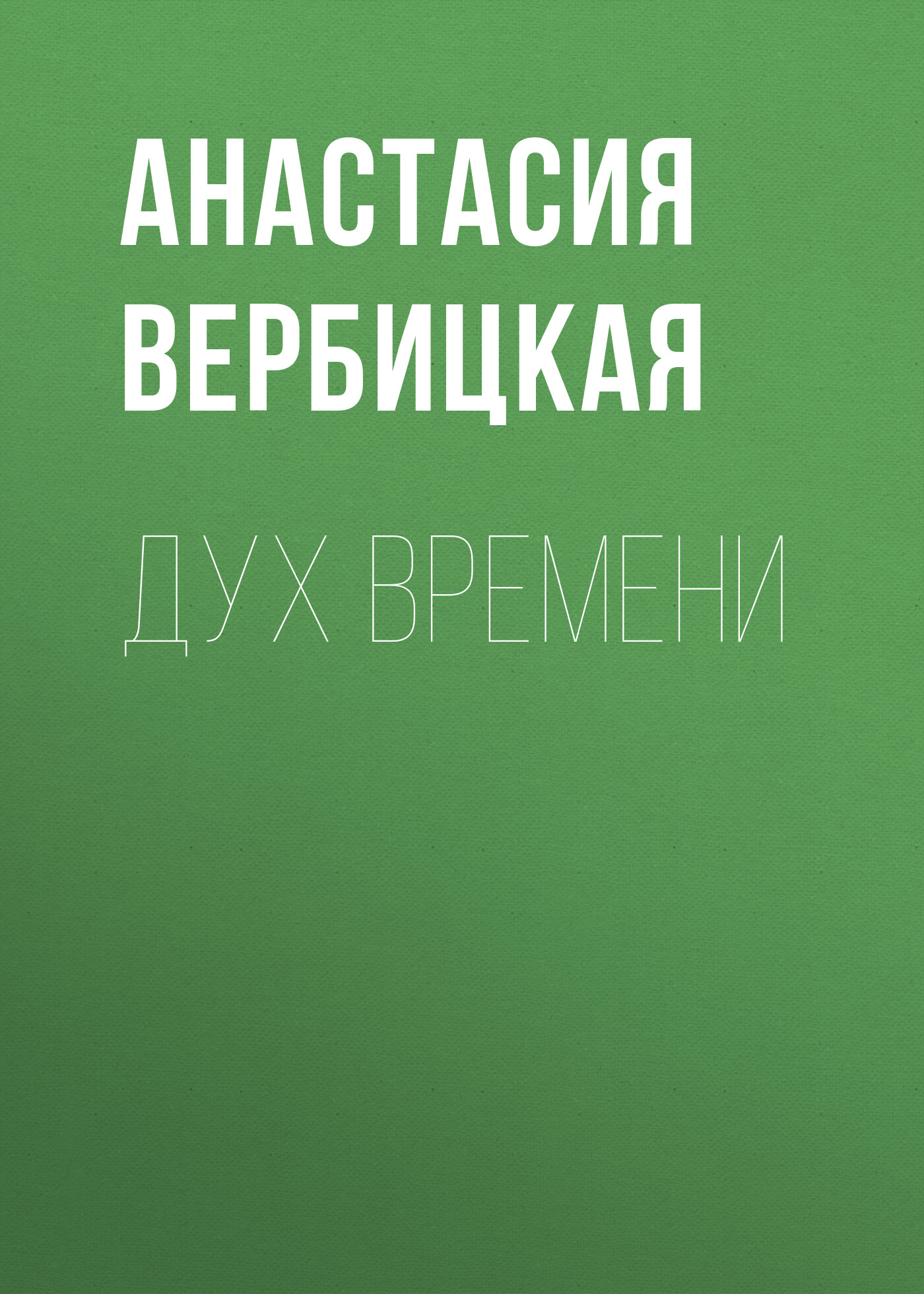 Анастасия Вербицкая Дух Времени анастасия вербицкая дух времени