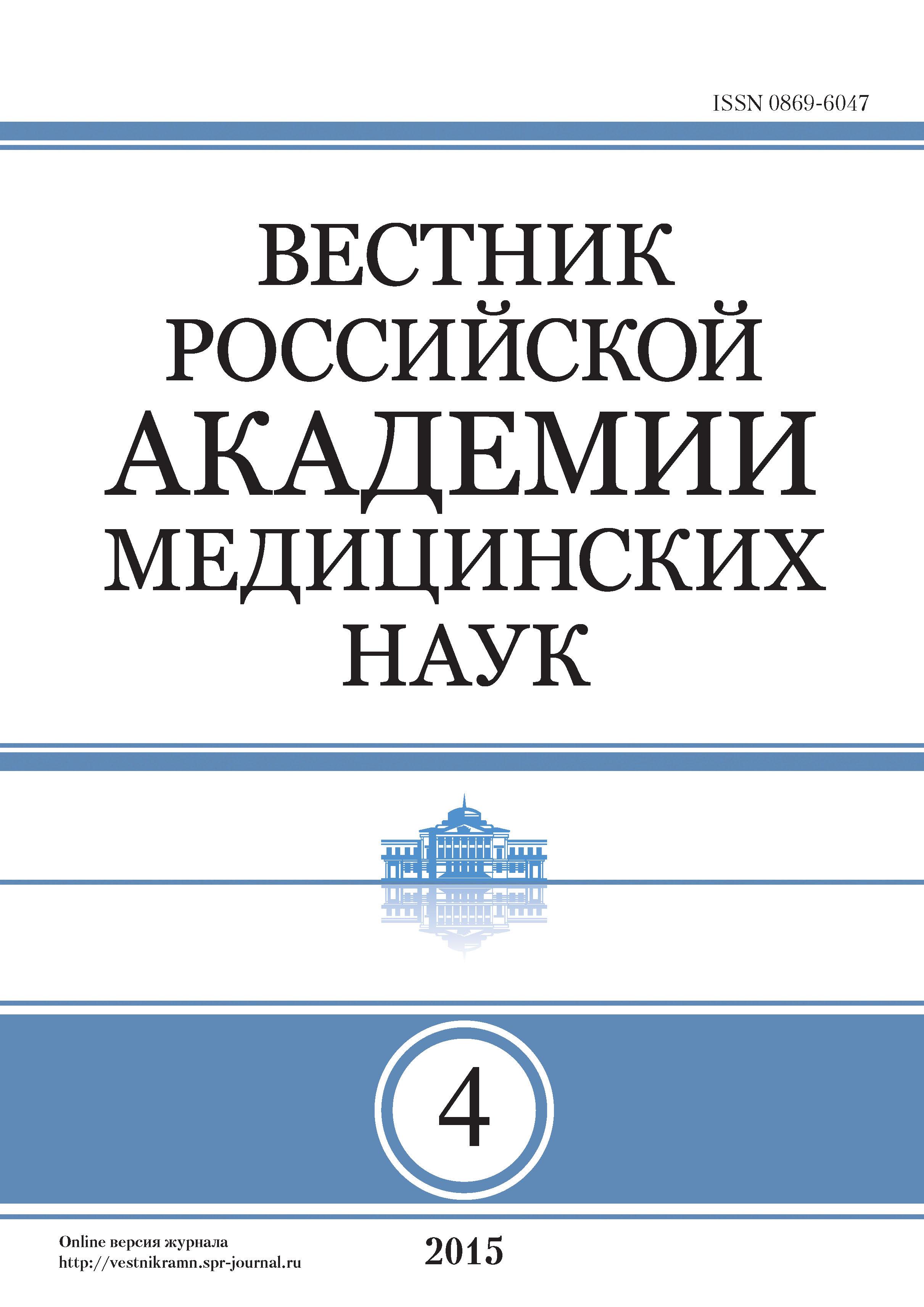 Отсутствует Вестник Российской академии медицинских наук №4/2015