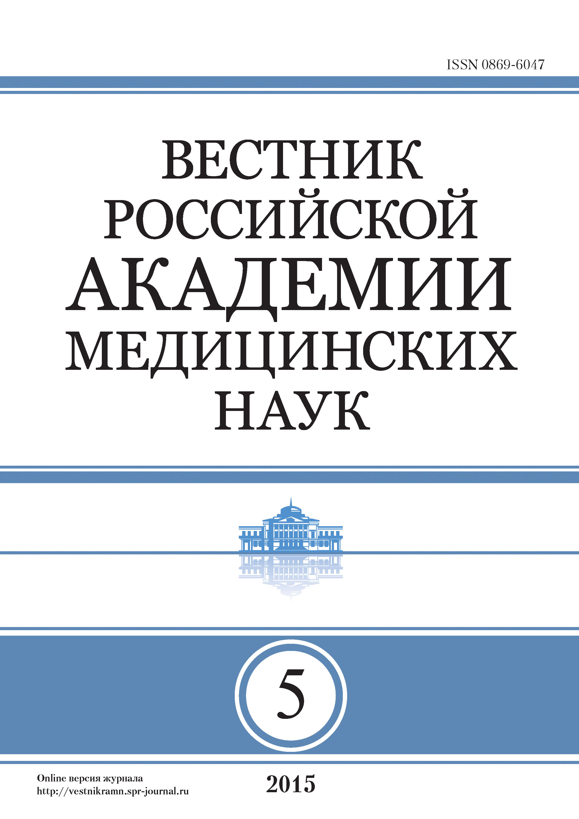 Отсутствует Вестник Российской академии медицинских наук №5/2015