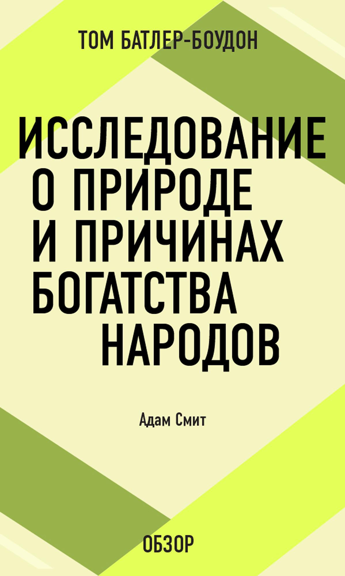 Том Батлер-Боудон Исследование о природе и причинах богатства народов. Адам Смит (обзор) адам смит о природе капитала