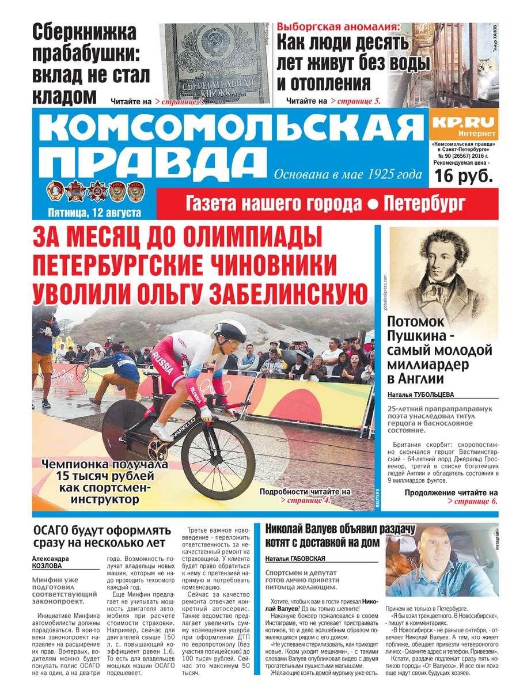Комсомольская правда. Санкт-Петербург 90-2016 фото