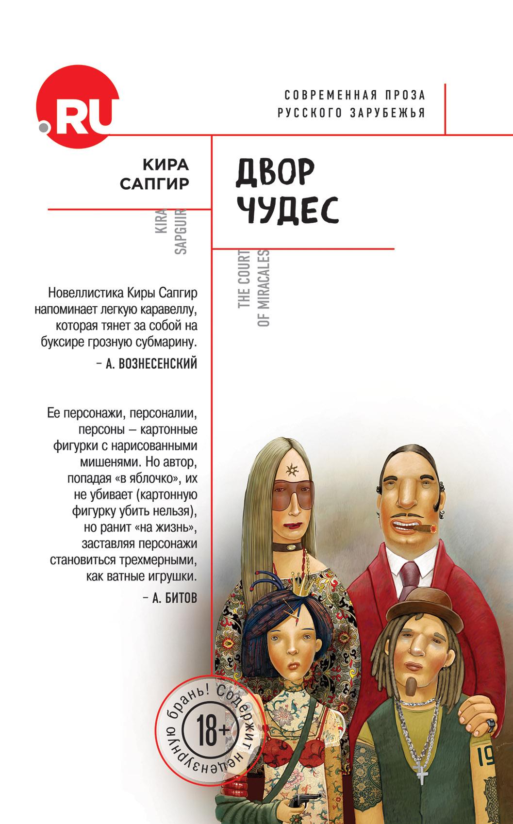Кира Сапгир Двор чудес (сборник) сапгир к двор чудес