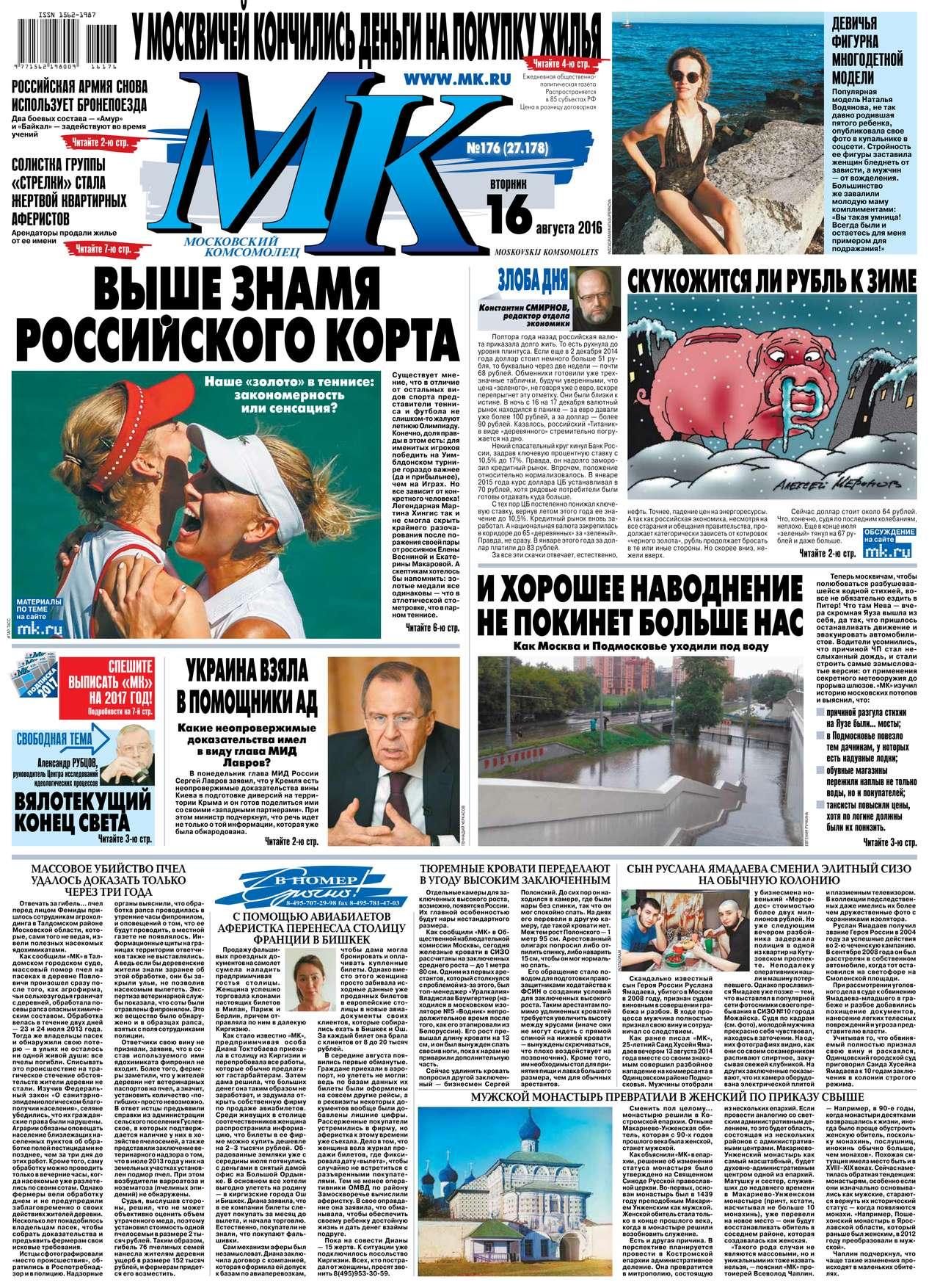 цена на Редакция газеты МК Московский Комсомолец МК Московский комсомолец 176-2016