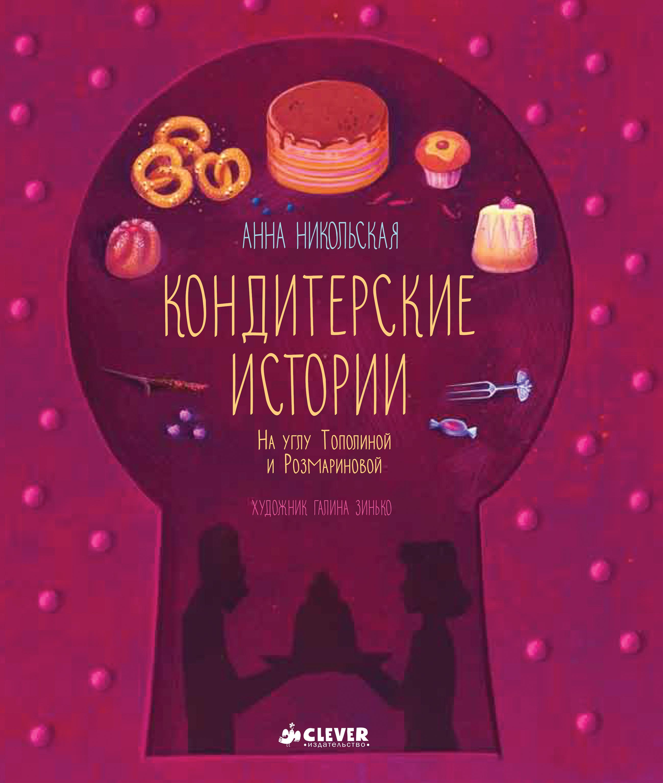 Анна Никольская Кондитерские истории. На углу Тополиной и Розмариновой цена