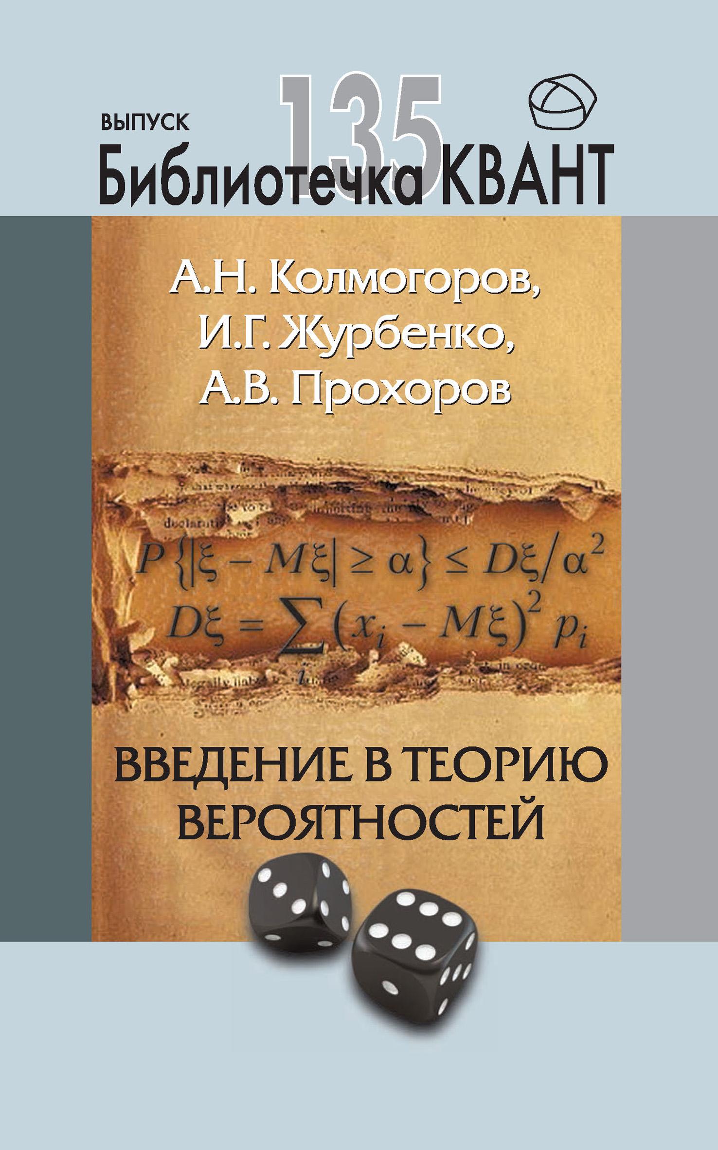 А. Н. Колмогоров Введение в теорию вероятностей. Приложение к журналу «Квант» №4/2015 б гнеденко а хинчин элементарное введение в теорию вероятностей