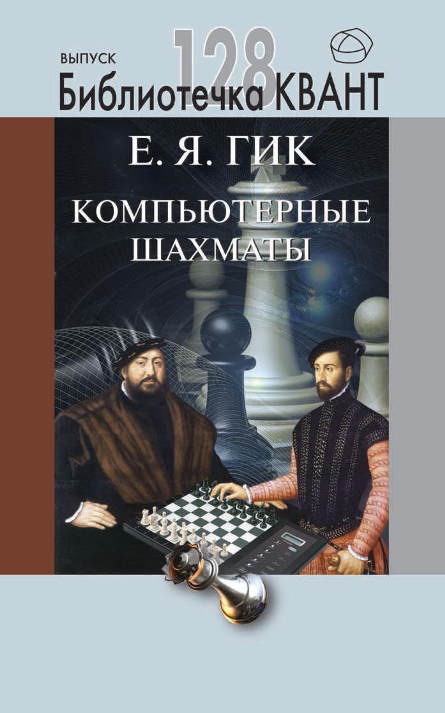 цена на Евгений Гик Компьютерные шахматы. Приложение к журналу «Квант» №4/2013