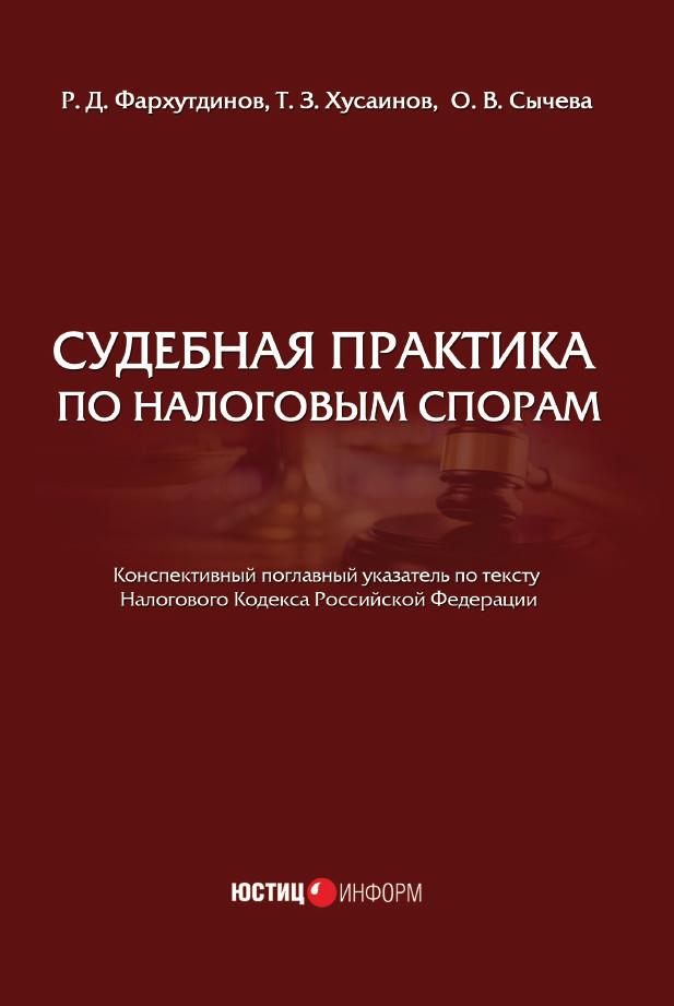 О. В. Сычева Судебная практика по налоговым спорам