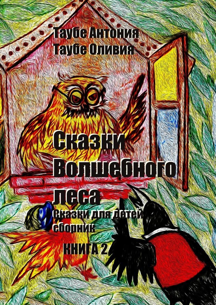 Антония Таубе Сказки Волшебного леса. Книга 2 стоимость