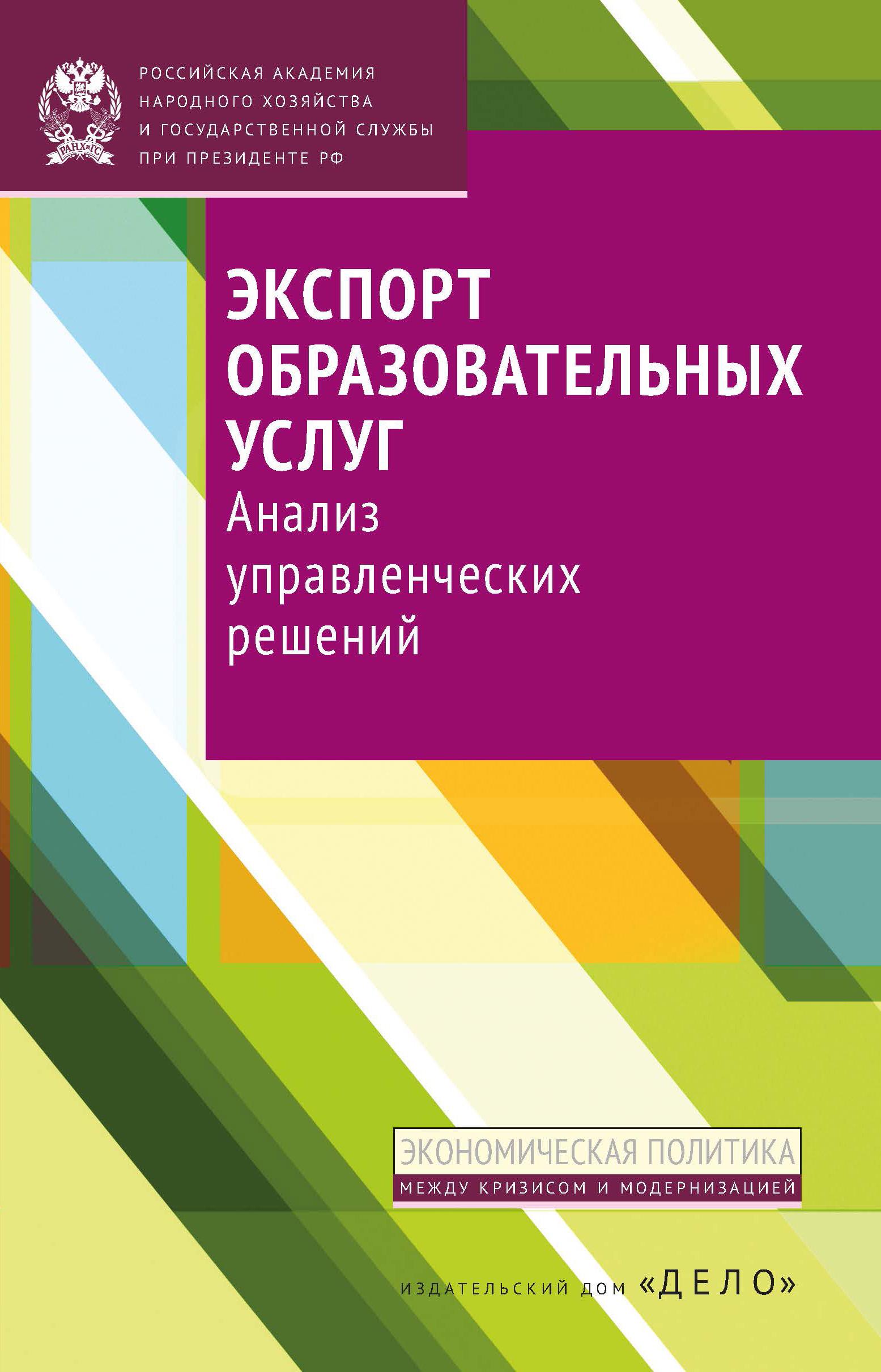 фото обложки издания Экспорт образовательных услуг. Анализ управленческих решений