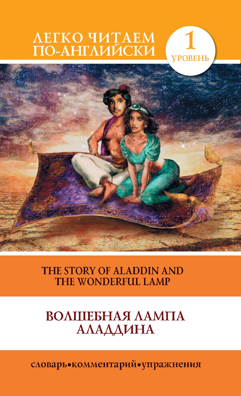 Отсутствует Волшебная лампа Аладдина / The Story of Aladdin and the Wonderful Lamp отсутствует охота для начинающих