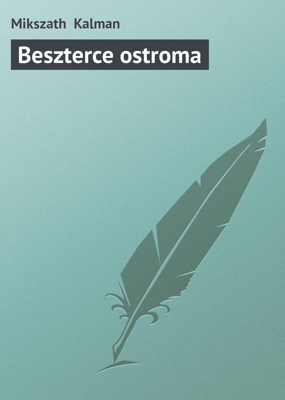 цена Mikszath Kalman Beszterce ostroma онлайн в 2017 году