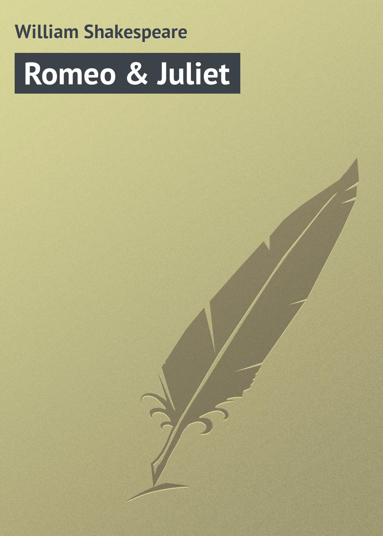 Уильям Шекспир Romeo & Juliet