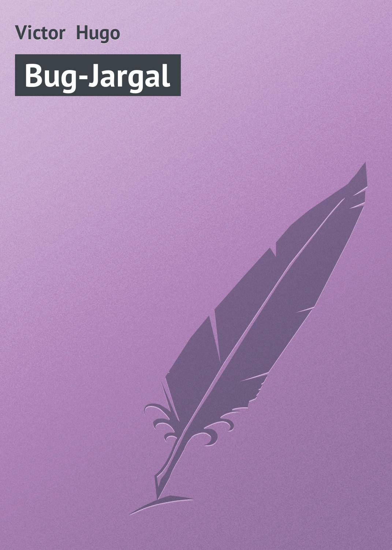 Виктор Мари Гюго Bug-Jargal