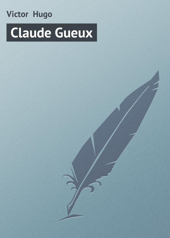 цены на Виктор Мари Гюго Claude Gueux в интернет-магазинах