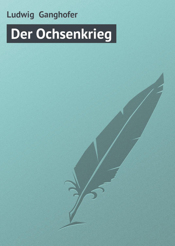 цена Ludwig Ganghofer Der Ochsenkrieg онлайн в 2017 году