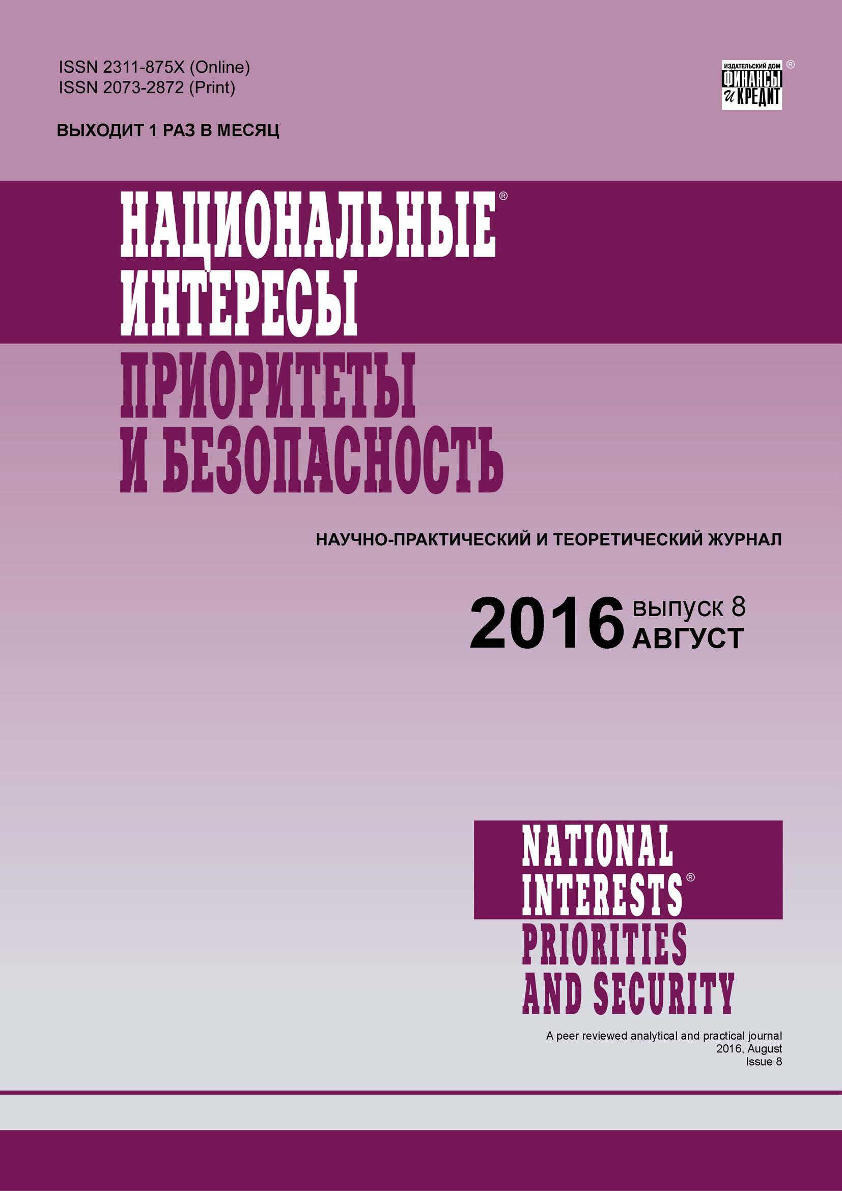 Отсутствует Национальные интересы: приоритеты и безопасность № 8 (341) 2016