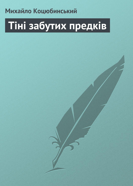 купить Михайло Коцюбинський Тіні забутих предків по цене 0 рублей