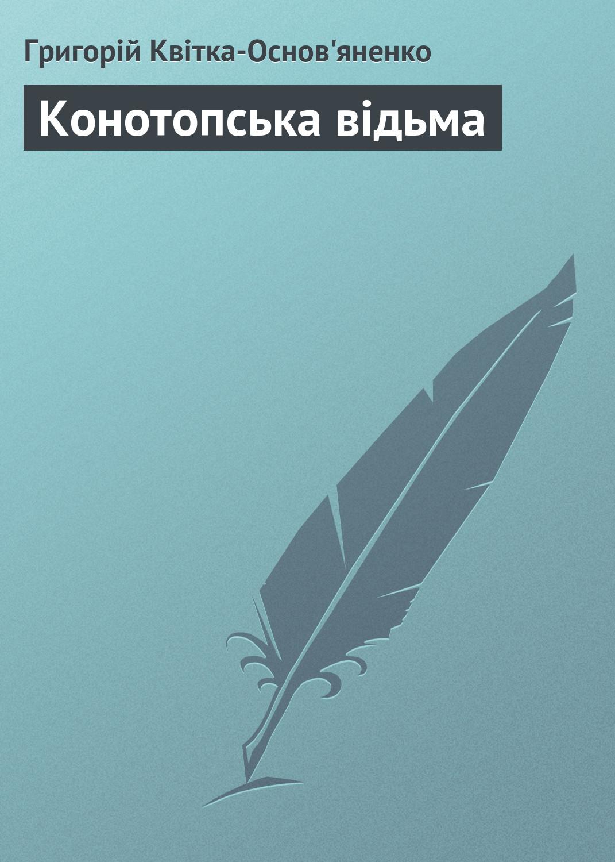 Григорій Квітка-Основ'яненко Конотопська відьма