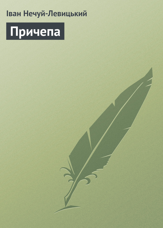 Иван Нечуй-Левицкий Причепа