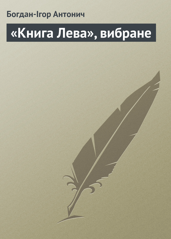 Богдан-Ігор Антонич «Книга Лева», вибране дмитро павличко твори для дітей вибране