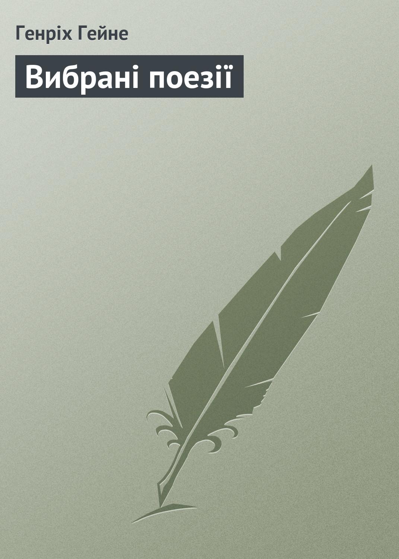 Генріх Гейне Вибрані поезії василь стефаник вибрані новели