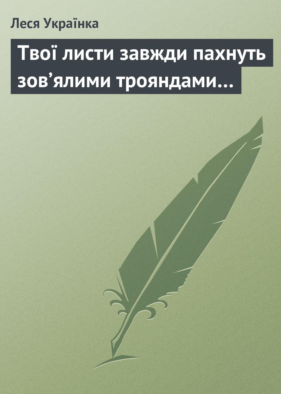 Леся Українка Твої листи завжди пахнуть зов'ялими трояндами… цена в Москве и Питере