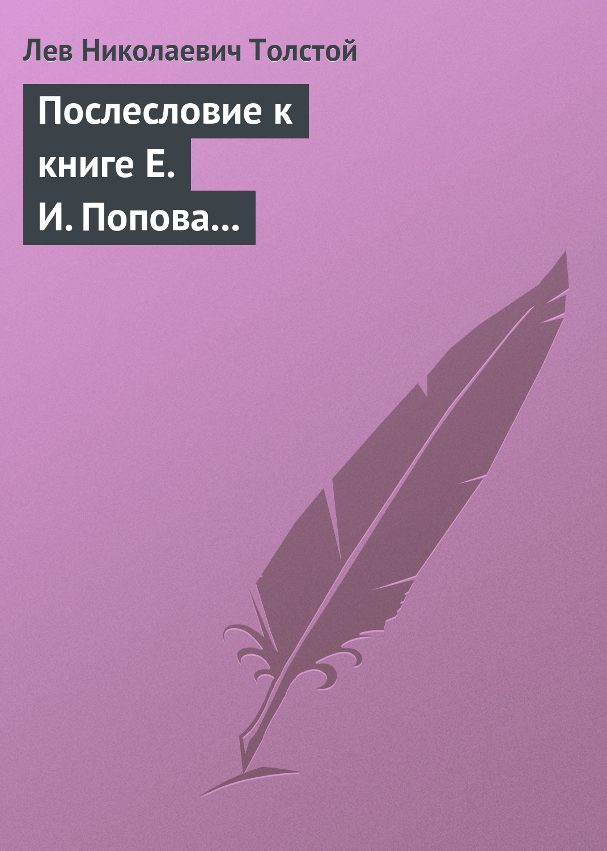 posleslovie k knige e i popova zhizn i smert evdokima nikiticha drozhzhina 18661894