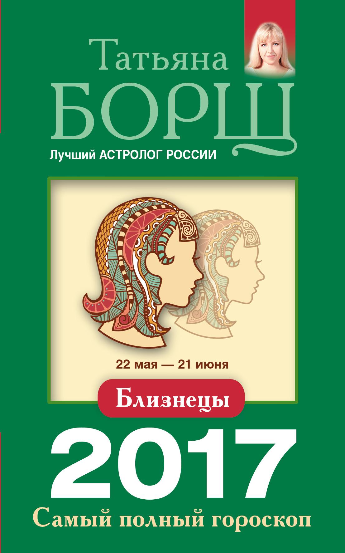 Татьяна Борщ Близнецы. Самый полный гороскоп на 2017 год все цены