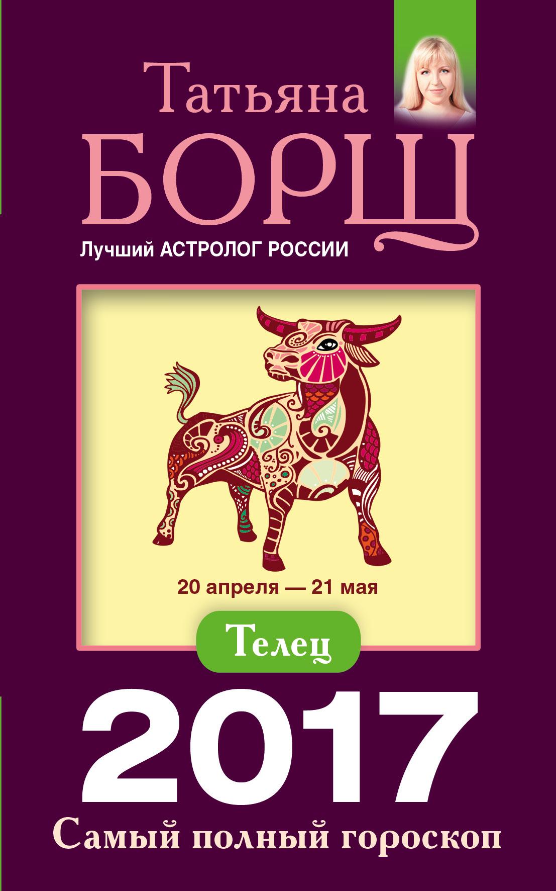 Татьяна Борщ Телец. Самый полный гороскоп на 2017 год стоимость