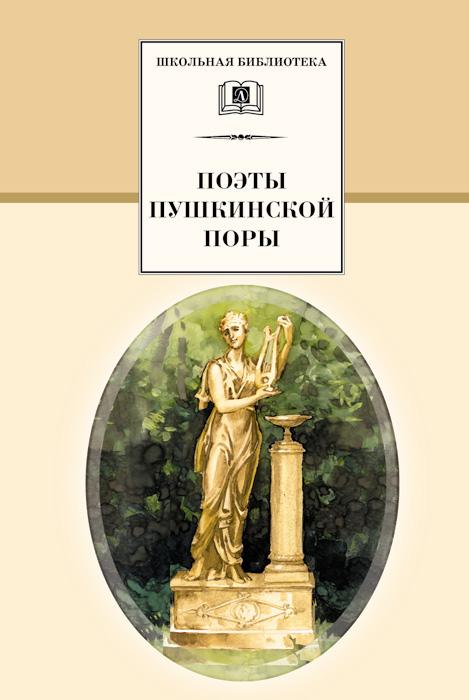 Сборник Поэты пушкинской поры цена 2017