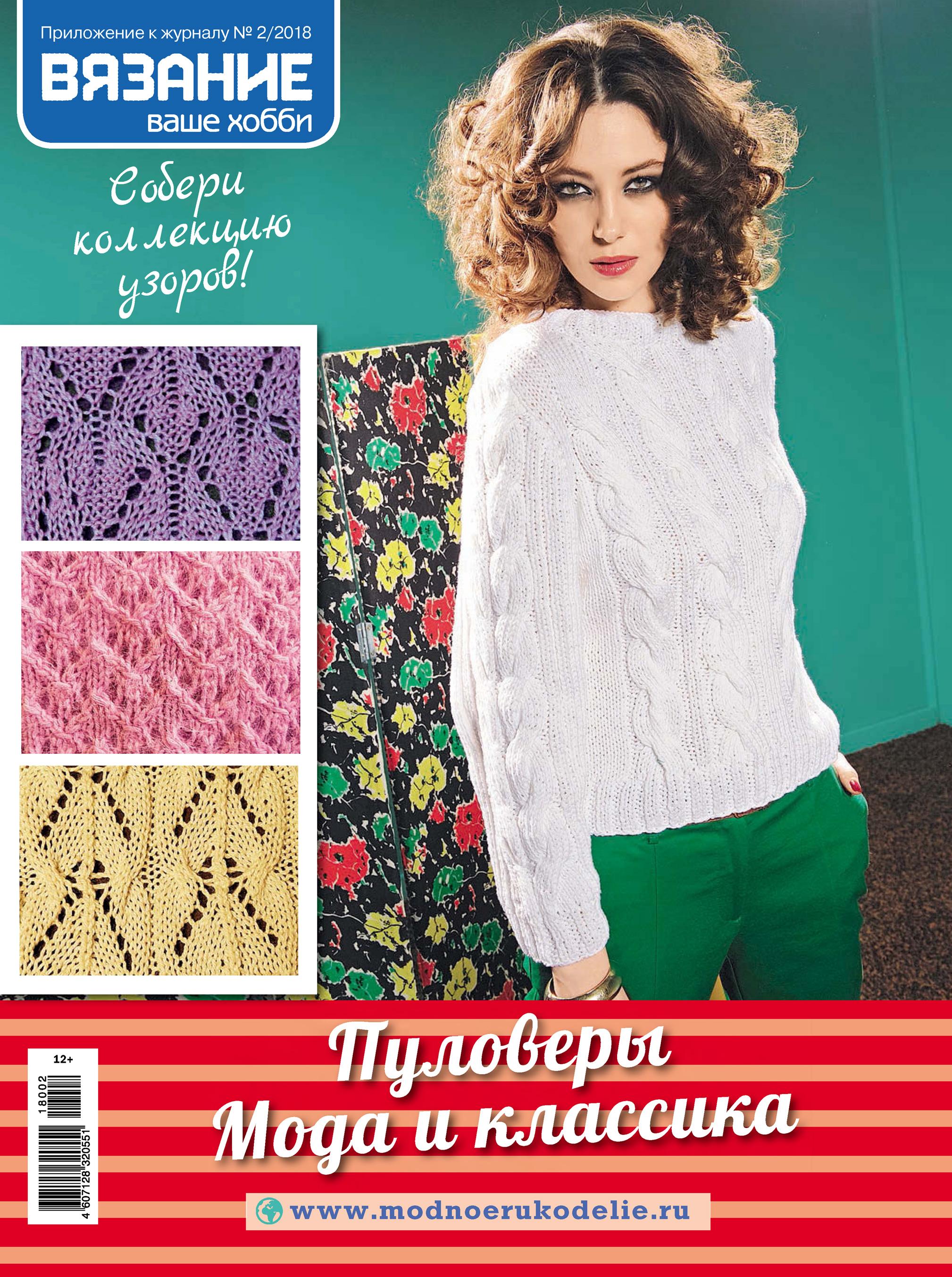 Отсутствует Вязание – ваше хобби. Приложение №02/2018. Пуловеры. Мода и классика