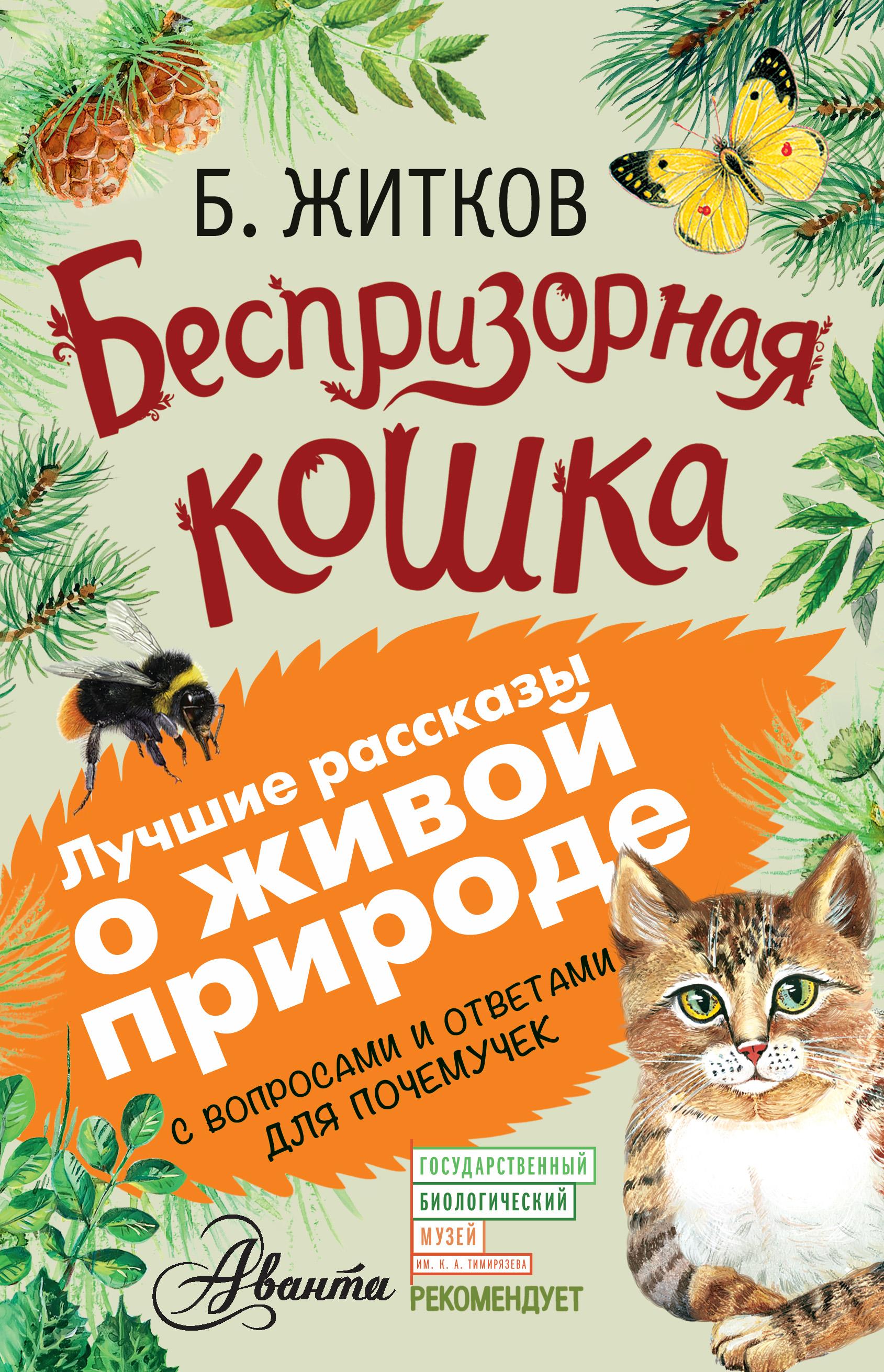 Борис Житков Беспризорная кошка (сборник). С вопросами и ответами для почемучек