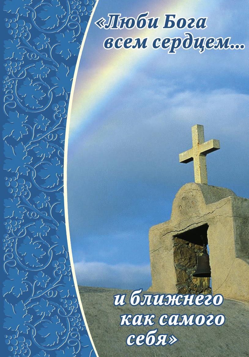 lyubi boga vsem serdtsem i blizhnego kak samogo sebya
