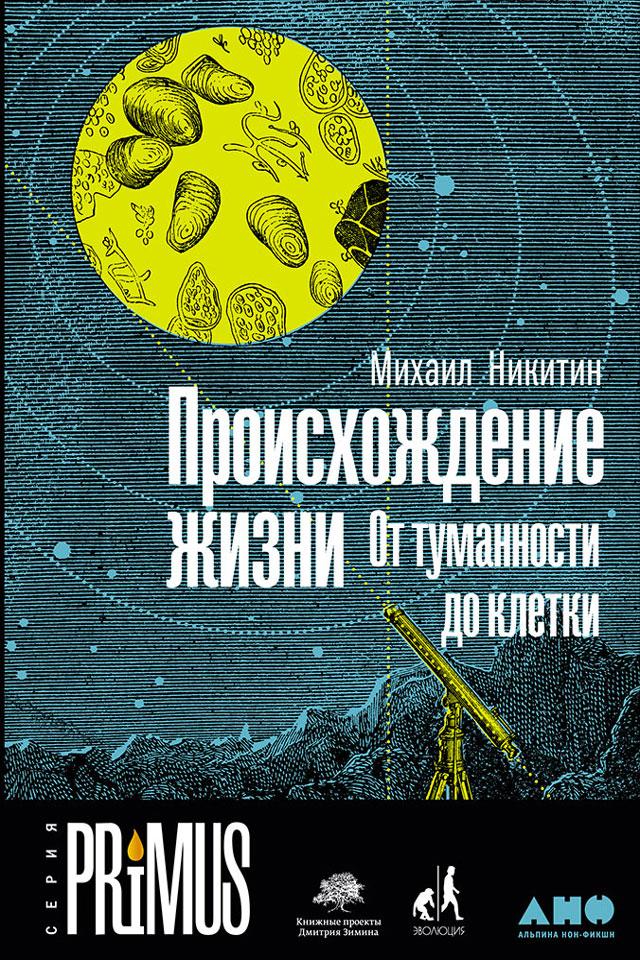 Михаил Никитин Происхождение жизни. От туманности до клетки